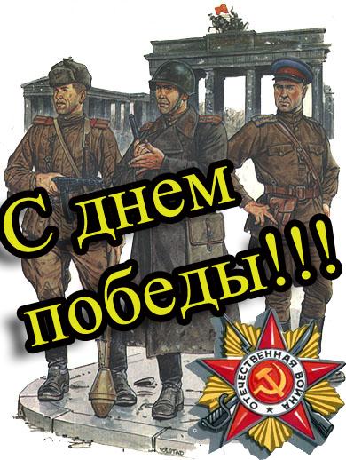 Открытки - C Днем Победы!