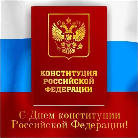 Открытки - День Конституции Российской Федерации