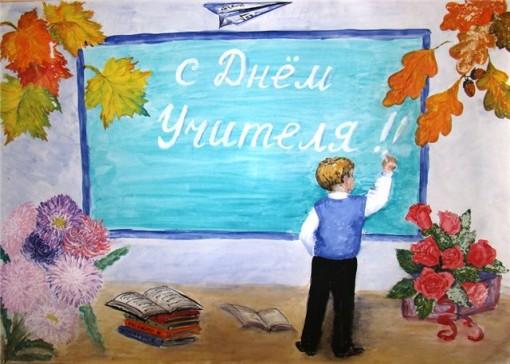 Открытки - Всемирный день учителя