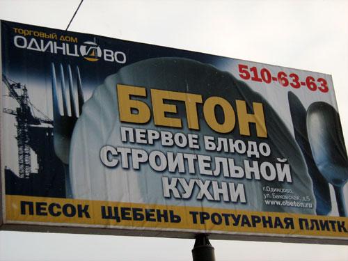 Неправильная реклама