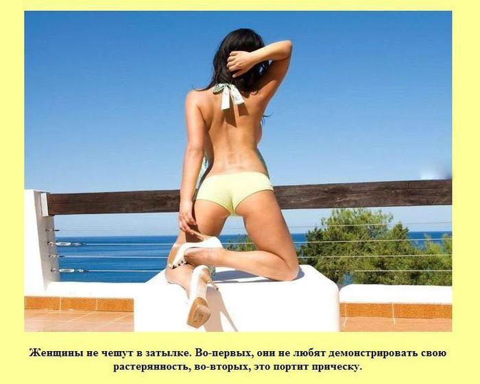 Факты о женском поведении