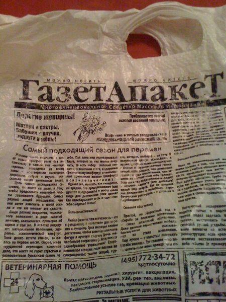 Креативные вещички Газета-пакет