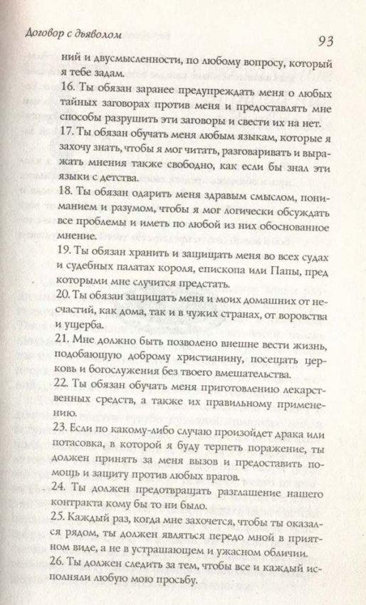 Отрывок из договора с Дъяволом