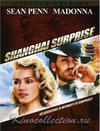 25 грандиозных кинопровалов  Шанхайский сюрприз, 1986 год, бюджет $17 миллионов , сборы $ 2,3 миллиона