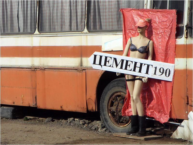 Фото приколы, курьезы: Реклама, объявления -