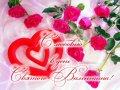 Открытки - Праздники - День св. Валентина