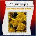 Открытки - Праздники - Татьянин день