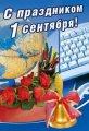 Открытки - Праздники - 1 сентября