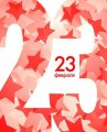Открытки - Праздники - 23 февраля