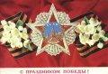 Открытки - Праздники - 9 мая