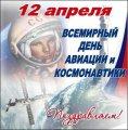 Открытки - Праздники - День космонавтики
