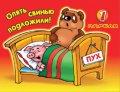 Открытки - Праздники - 1 апреля