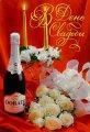 Открытки - Поздравления - Свадьба