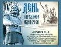 Открытки - Праздники - 4 ноября