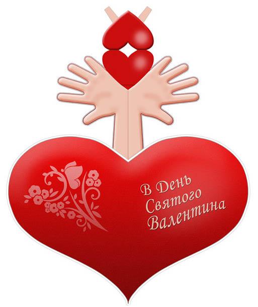 Фото приколы, курьезы: День св. Валентина -