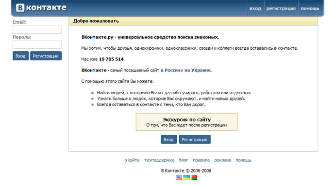 vkontakte mil ru знакомства