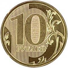 Почему монета в 10 рублей такая маленькая?