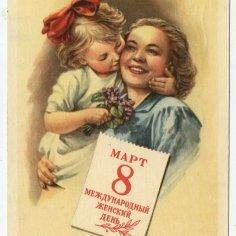 Происхождение праздника 8 Марта