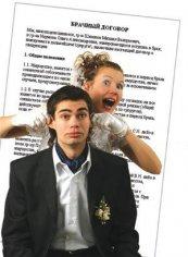Брачный договор: любовь по правилам