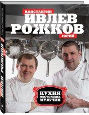 Готовим по книгам: кухня настоящих мужчин