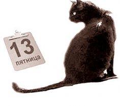 «Пятница 13-е» Или Каковы Убеждения, Такова И Жизнь!