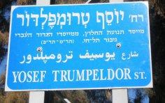 Почему в Иерусалиме не было улицы Трумпельдора?