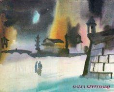 Почему Ольгу Берггольц называли Мадонной блокадного Ленинграда?