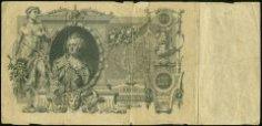 Кто «украл» у советских людей банкноту в 75 рублей?