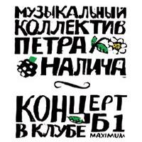 Петр Налич - «Концерт в клубе «Б-1 МАКСИМУМ»