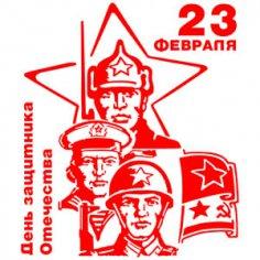 Наклейки ко Дню защитника Отечества