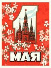 Как отмечают День труда (1 мая) в разных странах