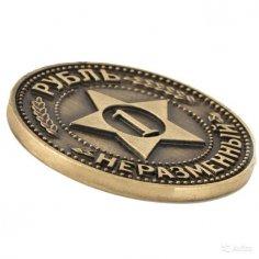 Как сделать неразменный рубль?