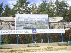 Малые города России. Чем интересен Нововоронеж?