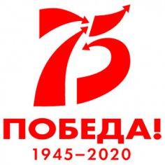 Патриотические наклейки к Юбилею Великой Победы!