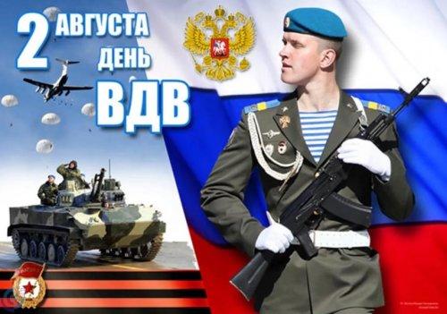 День Воздушно-десантных войск России